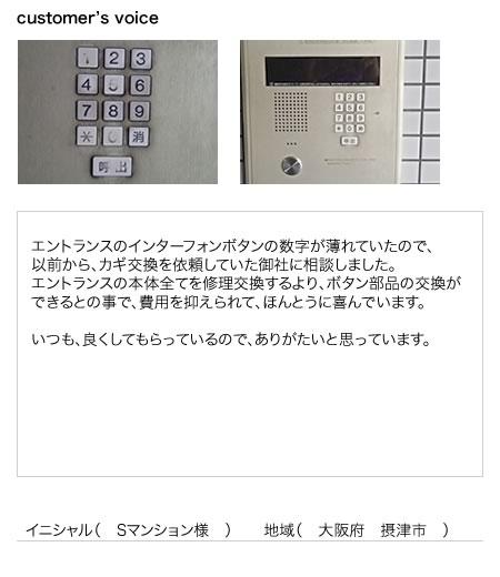 オートロック操作ボタンの交換施工実例