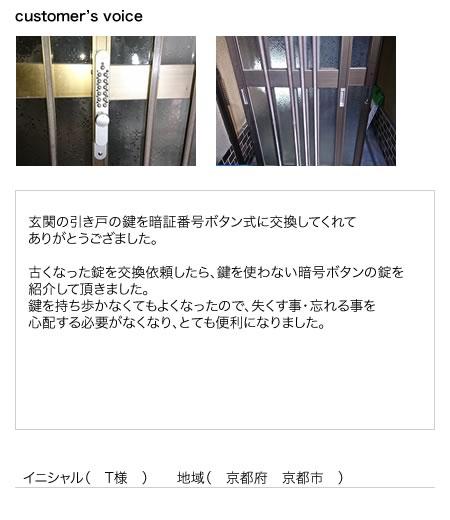 引き戸キーレス錠前の交換施工実例