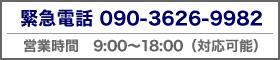 緊急電話090-3626-9982