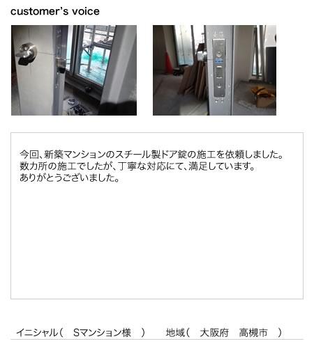 スチール製ドア錠の施工実例10